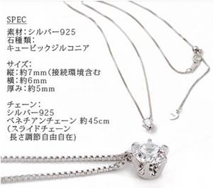 プレゼント|贈り物 キュービックジルコニア 1粒ネックレス