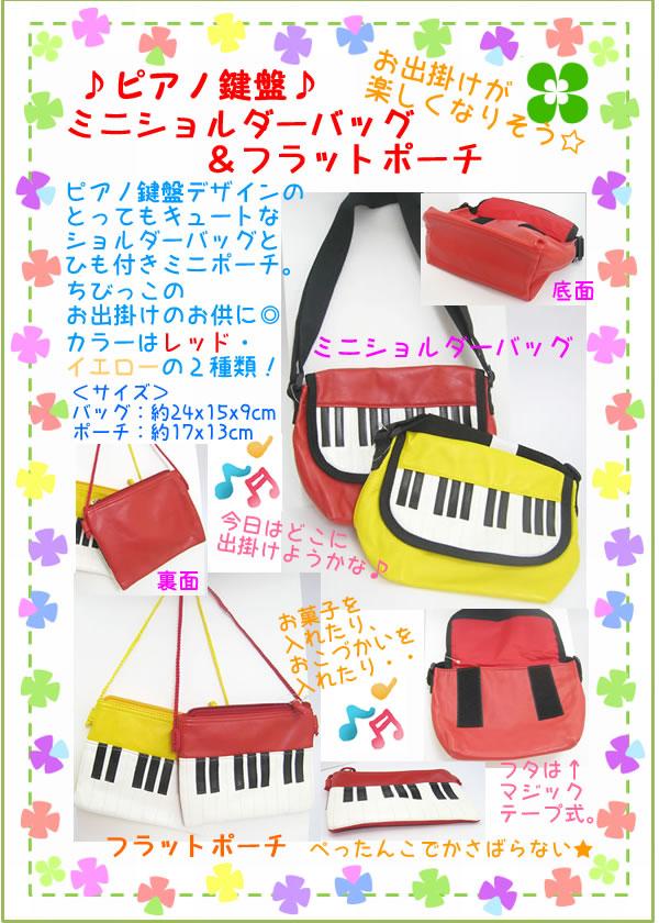 プレゼント|贈り物 ピアノ鍵盤バッグ&ポーチ