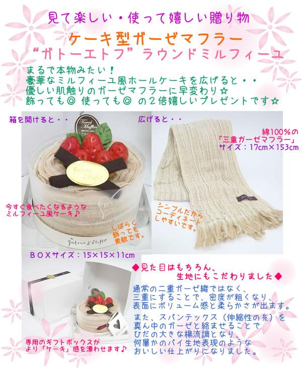 プレゼント|贈り物 ハートフルハートとケーキ型マフラーのセット