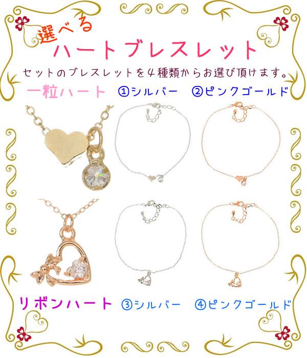 プレゼント|贈り物 ベビーリングネックレス&選べるハートブレスレット