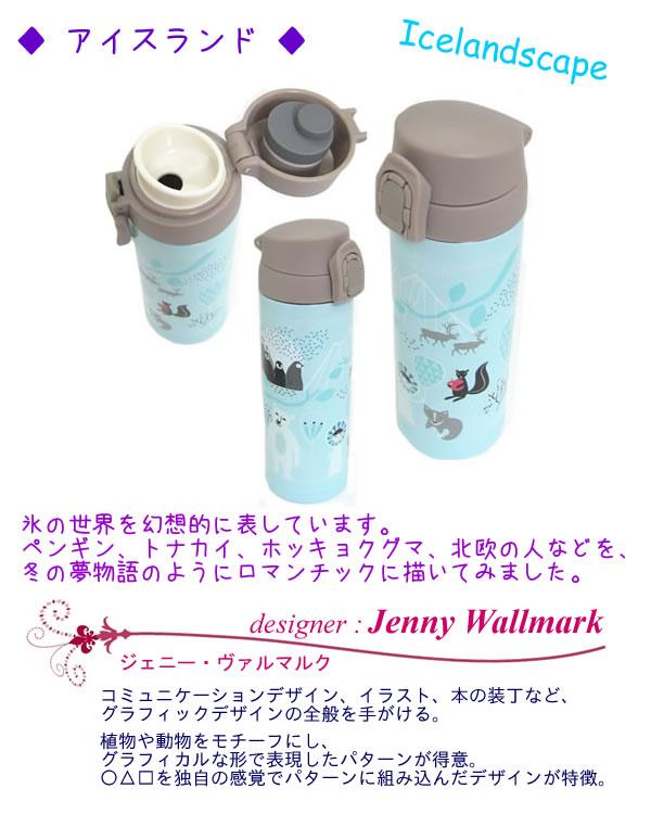 プレゼント|贈り物 ワンプッシュボトルマグ・ブランケット・ネックウォーマーのセット