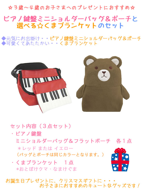プレゼント|贈り物 ピアノ鍵盤バッグ・ポーチとブランケットセット