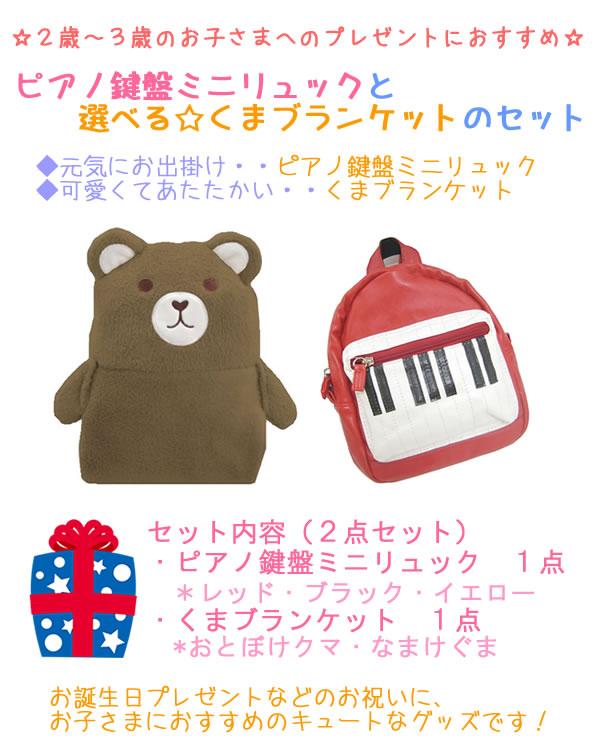 プレゼント|贈り物 ピアノ鍵盤リュックとブランケットセット