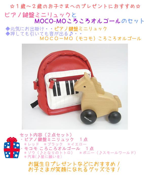 プレゼント|贈り物 ピアノ鍵盤リュックとモコモころころオルゴールセット