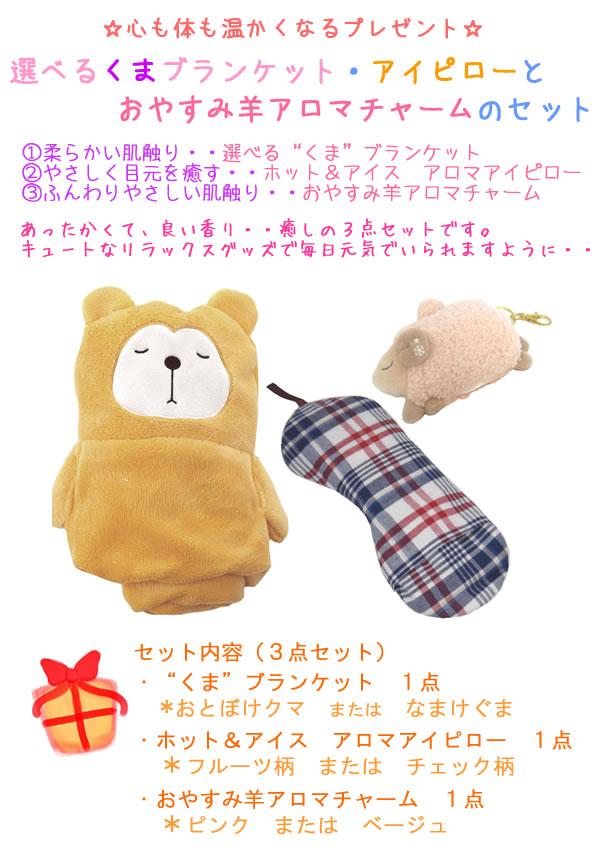 プレゼント|贈り物 くまブランケット・アイピロー・おやすみ羊アロマチャームのセット