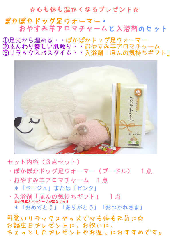 プレゼント|贈り物 ドッグ足ウォーマーと羊アロマチャーム・入浴剤のセット