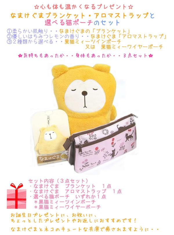 プレゼント|贈り物 なまけぐまブランケット・ストラップと猫ポーチのセット
